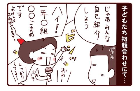 三人旅珍道中☆空気読んで~初顔合わせ1
