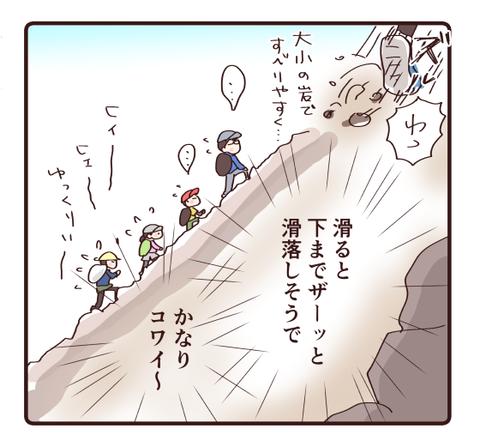 山登り①2