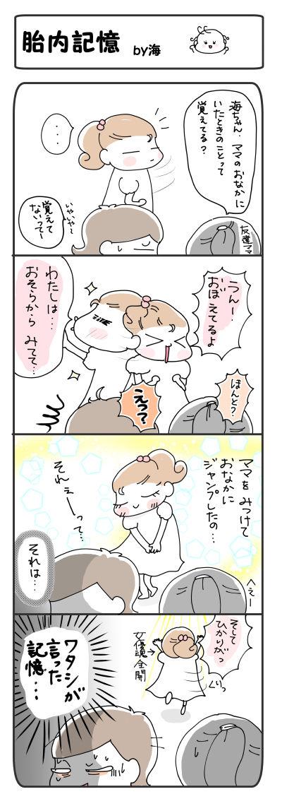 胎内記憶by海【4コマ】