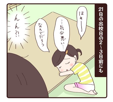 夏休みの変化①3