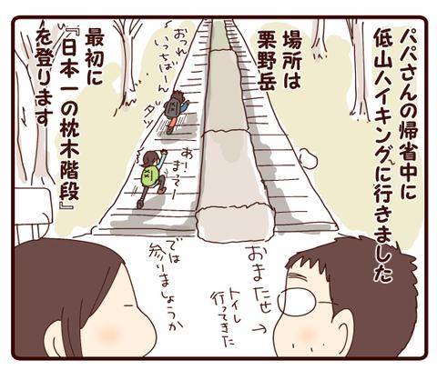 低山ハイキング①1