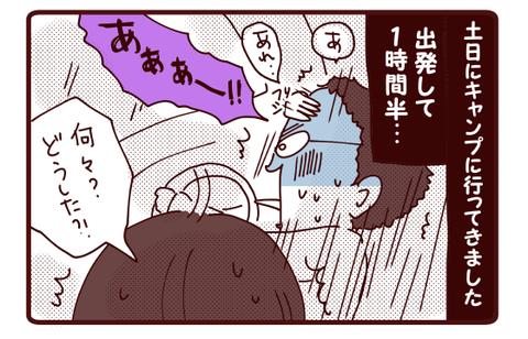 反応がちょっぴり大人…☆キャンプ話1