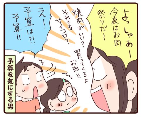 連休の楽しみ①3