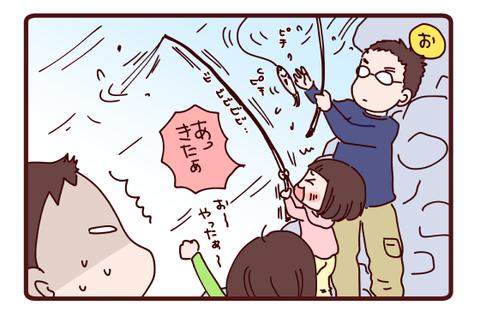 3釣りサバイバル?!①