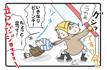 スケートへ行く!①