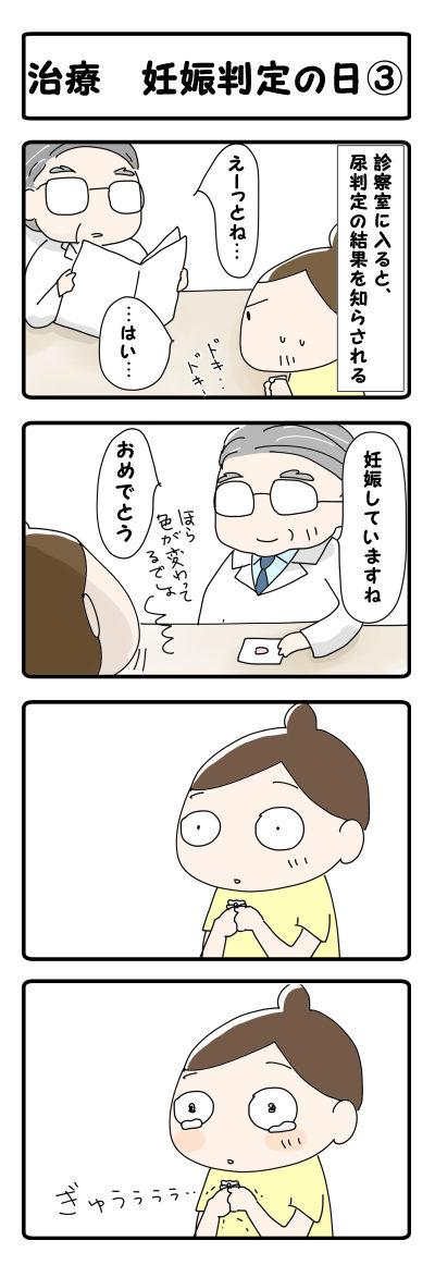 治療 妊娠判定の日③