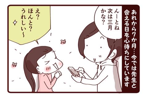 スクールカウンセラー②3