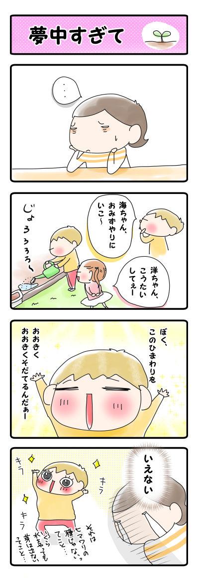 夢中すぎて【4コマ】
