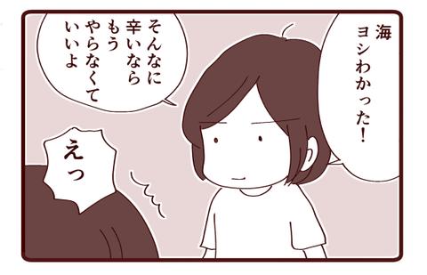 8月の海☆海の変容①2