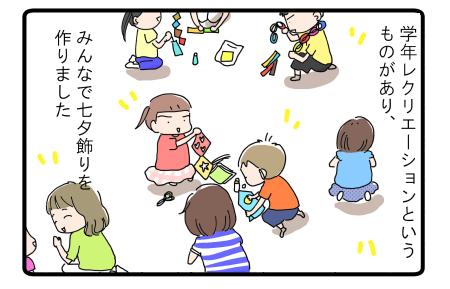 七夕に願いを…!