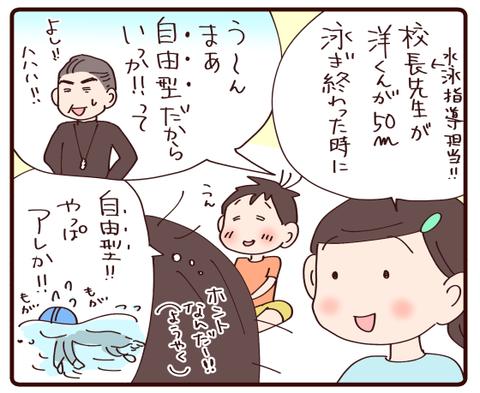 今年の水泳大会③2