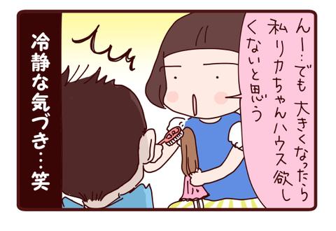 お笑いの道へのお誘い4
