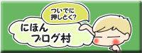 にほんブログ村バナー1