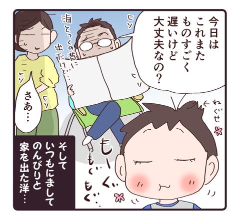 朝の事件簿②1