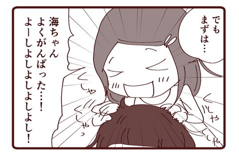 8月の海☆海と友達②3