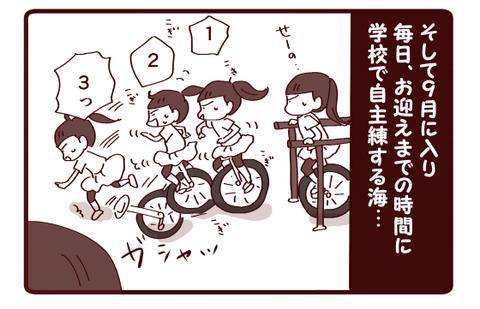 一輪車②1