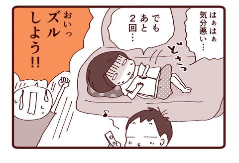 母の矛盾4