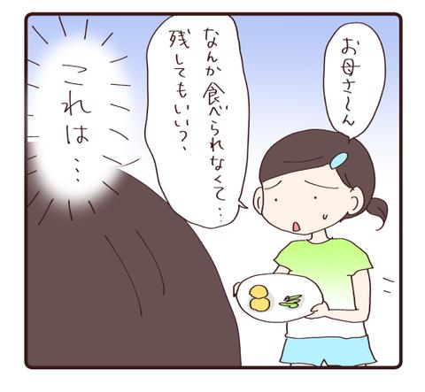 夏休みの変化①4