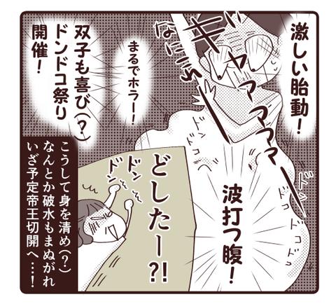 出産編①5