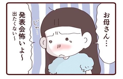 初のピアノ発表会③1