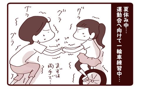 一輪車①1