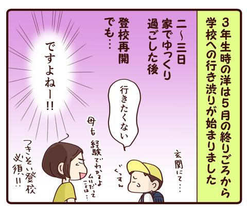 保健の先生③1