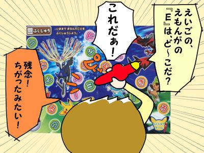 モニター【ポケモン大百科】17