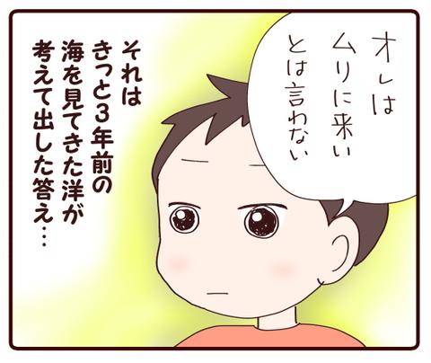 ハルくんとのこと③2