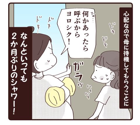 出産編①3