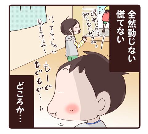 朝の事件簿①3