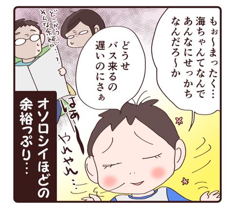 朝の事件簿①4