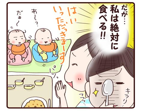 離乳食は戦い?!(双子6か月)