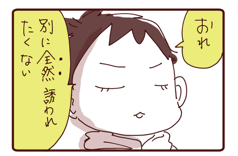 強がりあまのじゃく男子~