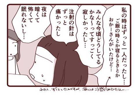 8月の海☆海と友達①4