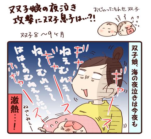 41双子娘の夜泣きに双子息子は…?!1