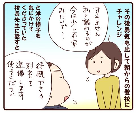 校長先生③3
