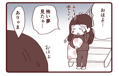 怖いもの見たさ③1