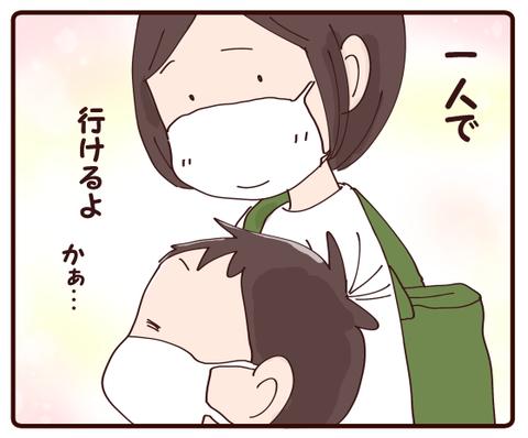 急にお兄ちゃん化②2