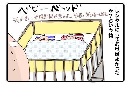 【Conobie更新】『新生児の育児グッズは「レンタル」という手があった!』