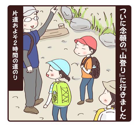 山登り②1
