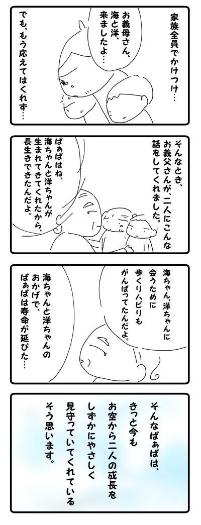 ありがとう(後)