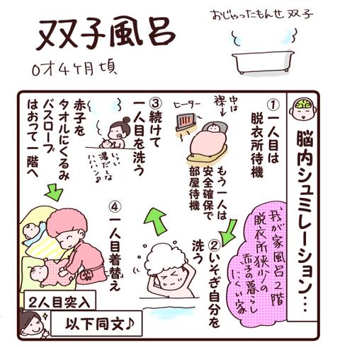 31双子風呂1