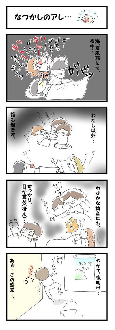 なつかしのアレ…【4コマ】
