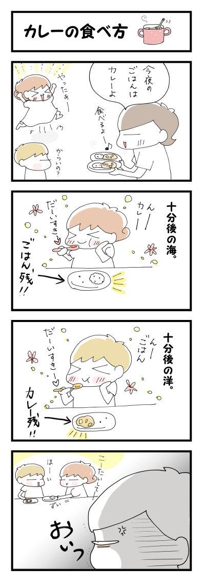 カレーの食べ方【4コマ】