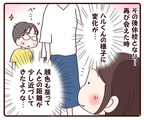 ハルくんとのこと②3