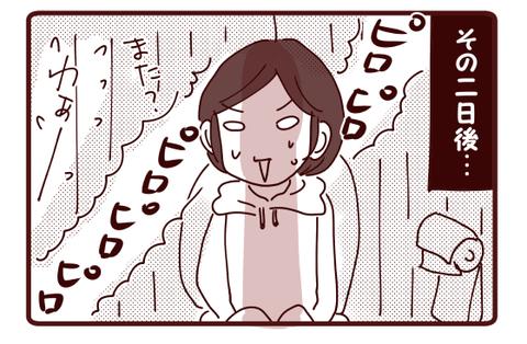 ィヨ!いざという時に頼れる男3