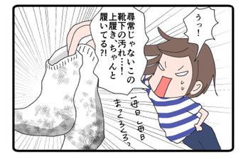 【Conobie更新】『何でこんなに靴下汚れてるの!?』&moroさんとはなさんの本♪