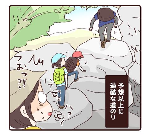山登り②3