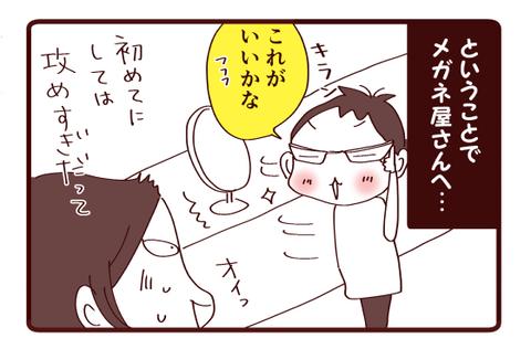 洋メガネ2
