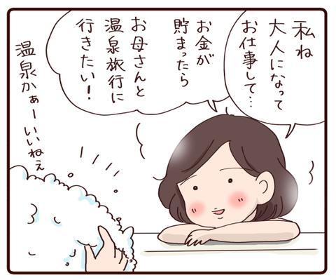 お風呂の時間は深い時間①2